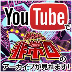 Youtubeでおれたちの非常口のアーカイブが見れます!
