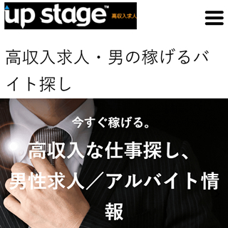 UP STAGE